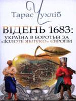 """Тарас Чухліб: Відень 1683: Україна в боротьбі """"За золоте яблуко"""" Європи"""