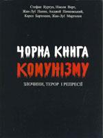 Ярема Кравець: Чорна книга комунізму