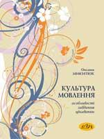 Оксана Микитюк: Культура мовлення